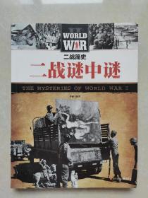二战谜中谜