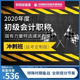 2020年初级会计职称考前冲刺班(延考定制版)