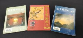 故宮博物院 院刊1994 第一期1995 第二期 1996 第一期 三本合售.