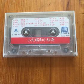 小红帽和小动物 儿童歌曲 磁带卡带一盒