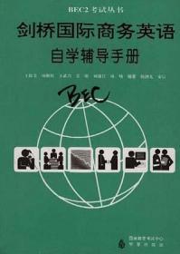 BEC 2 考试丛书-剑桥商务英语教程-自学辅导手册