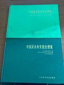 中国淡水鱼原色图谱一、二合售