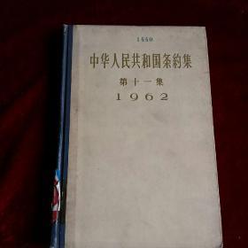 中华人民共和国条约集  第十一集 1962