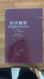 经济解释 五卷本