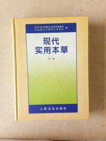 现代实用本草(中册)