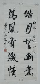 著名书法家、杰出新闻工作者、中国社科院离休干部 谢冰岩 作 书法作品《五言对联》两件一组(纸本软片*2,画心约2.1平尺*2,钤印:冰岩)HXTX316979