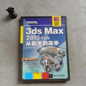 3ds Max 2015中文版 从新手到高手