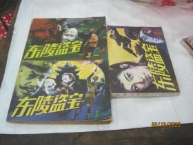 连环画《东陵盗宝 1-3》