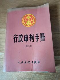 行政审判手册.第三辑