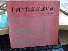连环画:中国古代寓言连环画