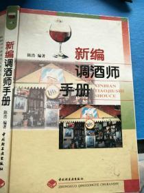 新编调酒师手册