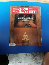 三联生活周刊 2019年第1期