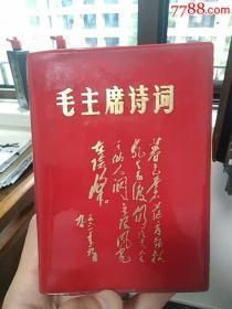 毛主席诗词(1968沈阳/江`青彩照1张)