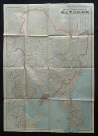1932年九一八事变老地图!《最新满蒙大地图》(关东州-旅顺大连-日本侵占、中立地带!间岛、虎林、海拉尔、满洲里、热河-承德、赤峰、宁远-兴城、察哈尔、京津、山东!朝鲜全境!)漂亮品相! 珍稀 民国老地图!