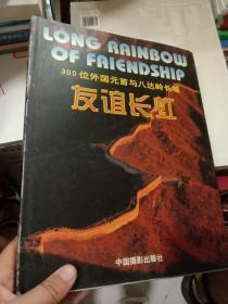 友谊长虹:300位外国元首与八达岭长城:300 heads of foreign countries and the Badaling Great Wall