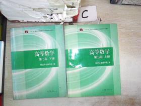 高等数学 上下册(第七版)