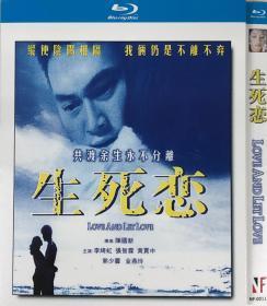 生死恋(导演: 陈国新)