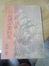 三元三合地理分金秘笈