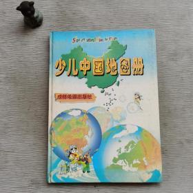少儿中国地图册,;