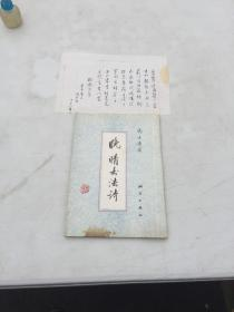 晚晴书法诗 ,【冯亦吾毛笔手礼一张】保真
