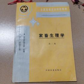 家畜生理学(三版)(高)<畜牧兽医>