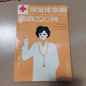 常见传染病防治320问