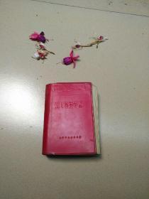 工人医生手册1970