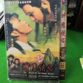 神雕侠侣  3碟DVD  刘德华,陈玉莲