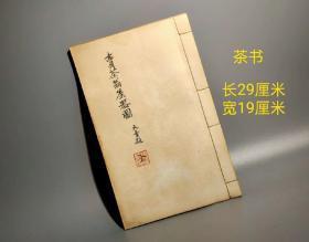 珍藏卖茶翁茶器图老书一本18页 内容丰富,适合收藏阅读参考。