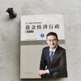 徐金桂讲行政之真题卷4
