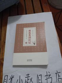 雨花英烈日记2