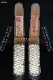 承乾宫藏和景阳宫藏天然珍珠两盒一对,大粒珍珠,圆润光滑,色泽纯正,包浆浓郁,收藏珍品