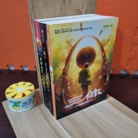 中国科幻基石丛书:三体——1.地球往事2.黑暗森林3.死神永生(3册合售)