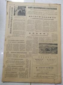 人民日报合订本1972年9月(1日--29日),