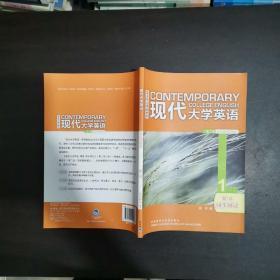 英语专业精品教材:现代大学英语(精读同步测试1)(第2版)