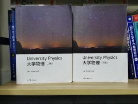 大学物理(上、下)两册合售