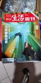 三联生活周刊 2016年第38期