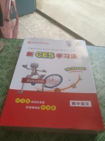 新ces学习法高中语文                **