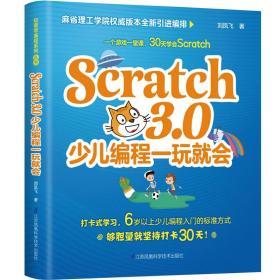 Scratch3.0少儿编程一玩就会