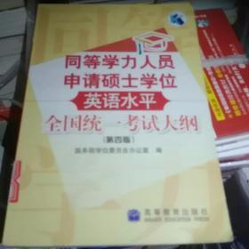 同等学力人员申请硕士学位英语水平全国统一考试大纲(第 四版)