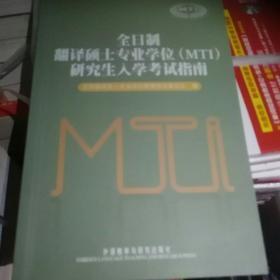 全日制翻译硕士专业学位(MTI)研究生入学考试指南