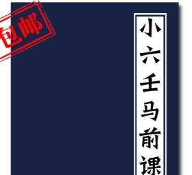 小六壬马前课(影印本)