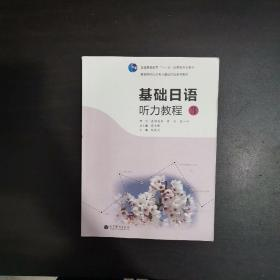 高等院校日语专业基础阶段系列教材:基础日语听力教程3