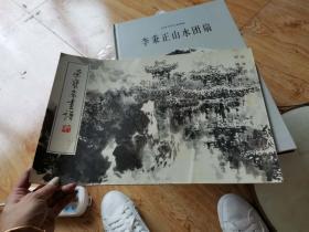 荣宝斋画谱(153)何镜涵绘山水部分
