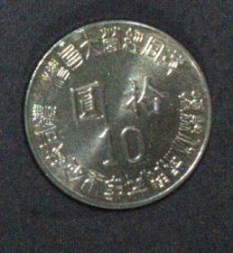 台湾钱币、硬币、纪念币,台湾1995年台湾光复50年,品相自定,拍摄反光导致不清楚11