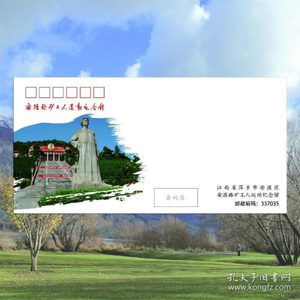 安源路矿工人运动纪念馆DL美术封,140克白卡纸加厚信封
