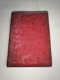毛主席语录(汉英对照)  塑精装 毛像1页  一版一印