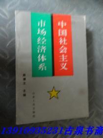 中国社会主义市场经济体系