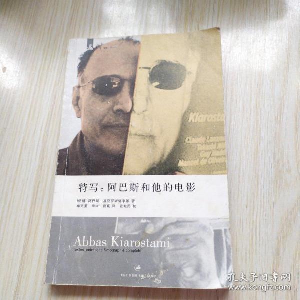 特写:阿巴斯和他的电影
