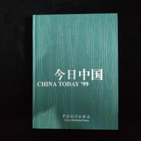 今日中国 CHINA TODAY'99 精装版 中英对照 品相极好